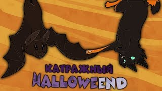 CatWar   Halloween глазами Катража