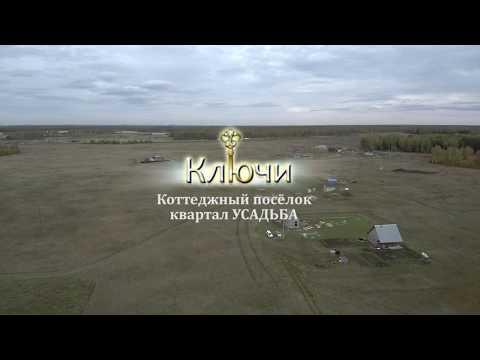 Земля под строительство в коттеджном посёлке КЛЮЧИ 14 км от города Челябинска