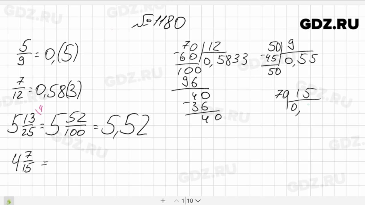 номер гдз по 1180 6 класс математике