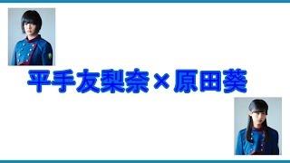 第12回欅 文字起こし「平手友梨奈×原田葵」篇 平手友梨奈 検索動画 11