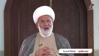 الشيخ زهير الدرورة - الصبر شجاعة