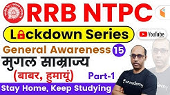 9:00 AM - RRB NTPC 2019 Lockdown Series | GA by Rohit Sir | Mughal Empire (Babur, Humayun)