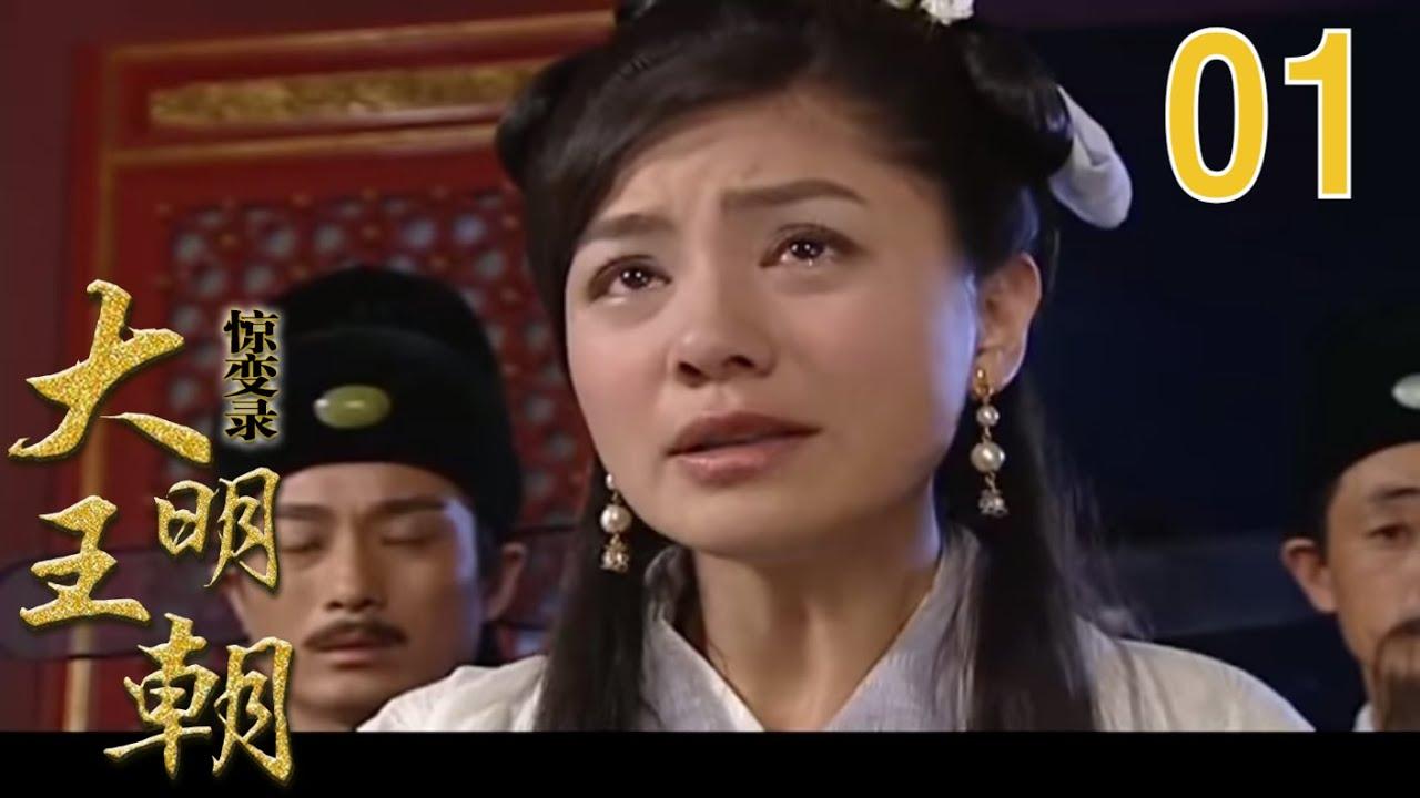 大明王朝驚變錄/大明王朝1449 #01(嚴屹寬。歸亞蕾。胡可) - YouTube