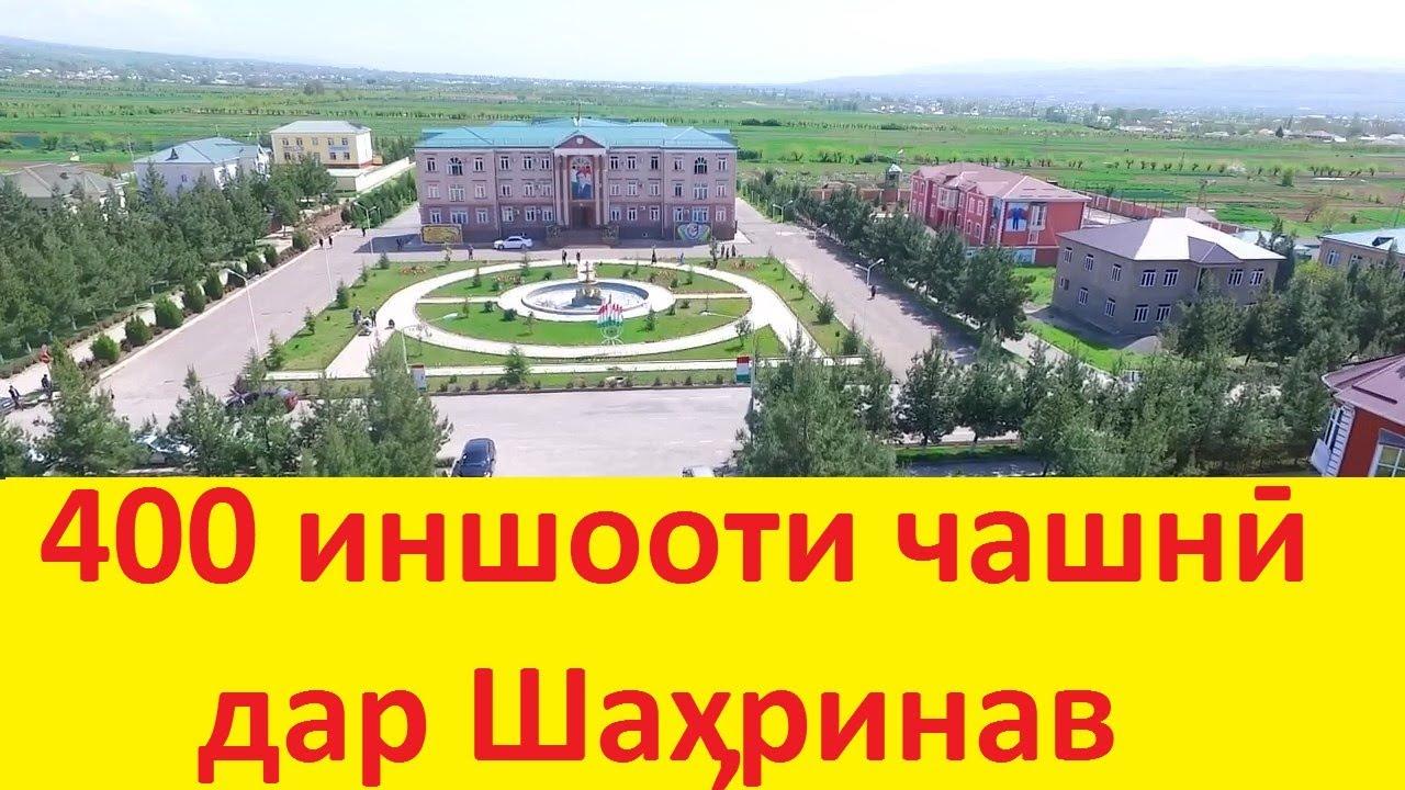 400 иншооти чашни дар Шахринав