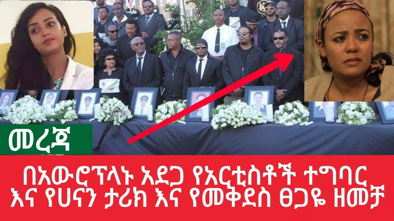 Ethiopian Artists For The Plane Accident in Ethiopia