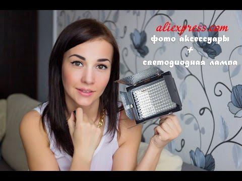 Фото аксессуары с сайта aliexpress.com + светодиодная цветная лампочка