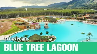 Новый аквапарк на Пхукете Blue Tree Lagoon Park Экскурсии на Пхукете Phuket Cheap Tour Таиланд