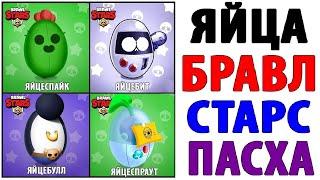 Лютые Приколы. БРАВЛ СТАРС - ПАСХАЛЬНЫЕ ЯЙЦА (Угарные Мемы)