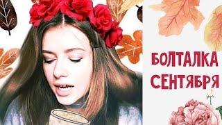 СЕНТЯБРЬСКАЯ болталка!/выставка РАФАЭЛЯ /разборки с ASOS