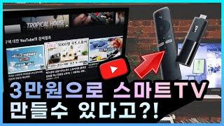 단돈 3만원 ⏩  SMART TV FLEX ?!  이것…