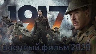 Военный фильм 1917 Новинки кино 2020