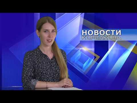 Корсаков Life Новости ТВ-ИС от 10 сентября 2019г.