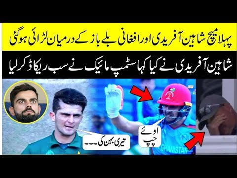 shaheen Afridi | Fight With | Afghan Batsman | Pakistan Vs Afghanistan 1st Warm up Match