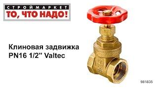 видео Задвижки Pn 25 купить в Москве