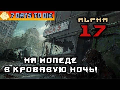 7 Days to Die - Стабильная Альфа 17! #5