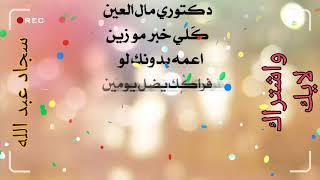 حاتم العراقي / دكتوري مال العين - تصميمي حصريا 2018