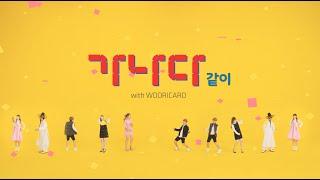 akdong musician akmu   가나다같이 special video