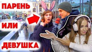Westy смотрит Сколько стоит шмот Парень или девушка 1 000 000 рублей на покупки Реакция