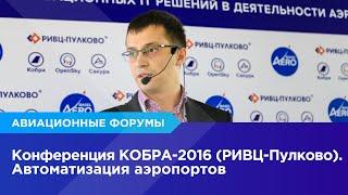 Конференция КОБРА-2016 (РИВЦ-Пулково). Автоматизация аэропортов.