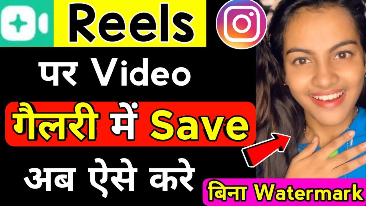 Reels video download kaise kare | Instagram reels video save | Reels