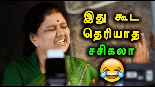 ப ச த ர ய த சச கல   people making fun of this sasikala s pronunciation oneindia tamil