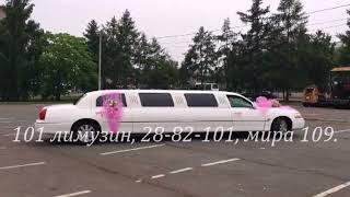 Белый Линкольн на свадьбу   - 101 лимузин, лучший прокат в Красноярске!