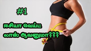 99.99& Weight loss in very simple steps from your home | Health tips in tamil