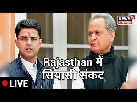 Rajasthan Political Crisis | LIVE UPDATES | News18 Rajasthan Live TV | Rajasthan News