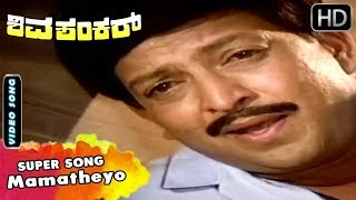 Mamatheyo Sad Song | Shivashankar Kannada Movie | Dr Vishnuvadhan Kannada Songs