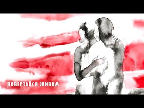 Светлана Тарабарова - Повертайся живим