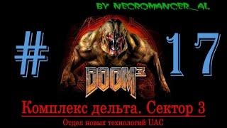 Прохождение - DOOM 3 - 1С (Часть 17 - Комплекс дельта. Сектор 3) 1080p/60