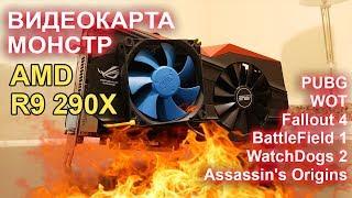 AMD Radeon R9 290X Монстр видеокарта!!