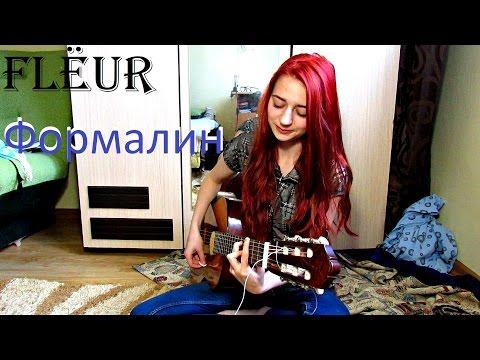 Flëur - Формалин (proxyy Cover)