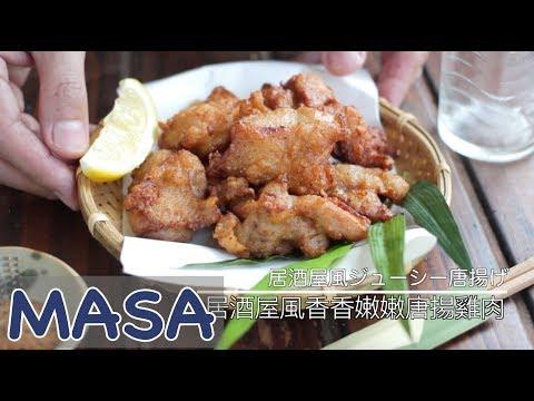 居酒屋風香香嫩嫩唐揚雞肉 chicken kara age   MASAの料理ABC