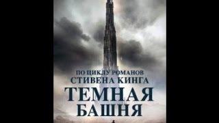 BrainFood №1 - Темная Башня. Из книги в кино(Пожертвования: http://yasobe.ru/na/circassan_notes#form_submit Помощь в развитии блога: http://join.air.io/Stieben_on_Air Дебютный выпуск на..., 2016-11-18T16:59:36.000Z)