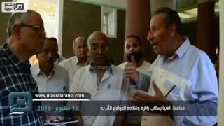 بالفيديو| محافظ المنيا يطالب بإنارة ونظافة المواقع الأثرية