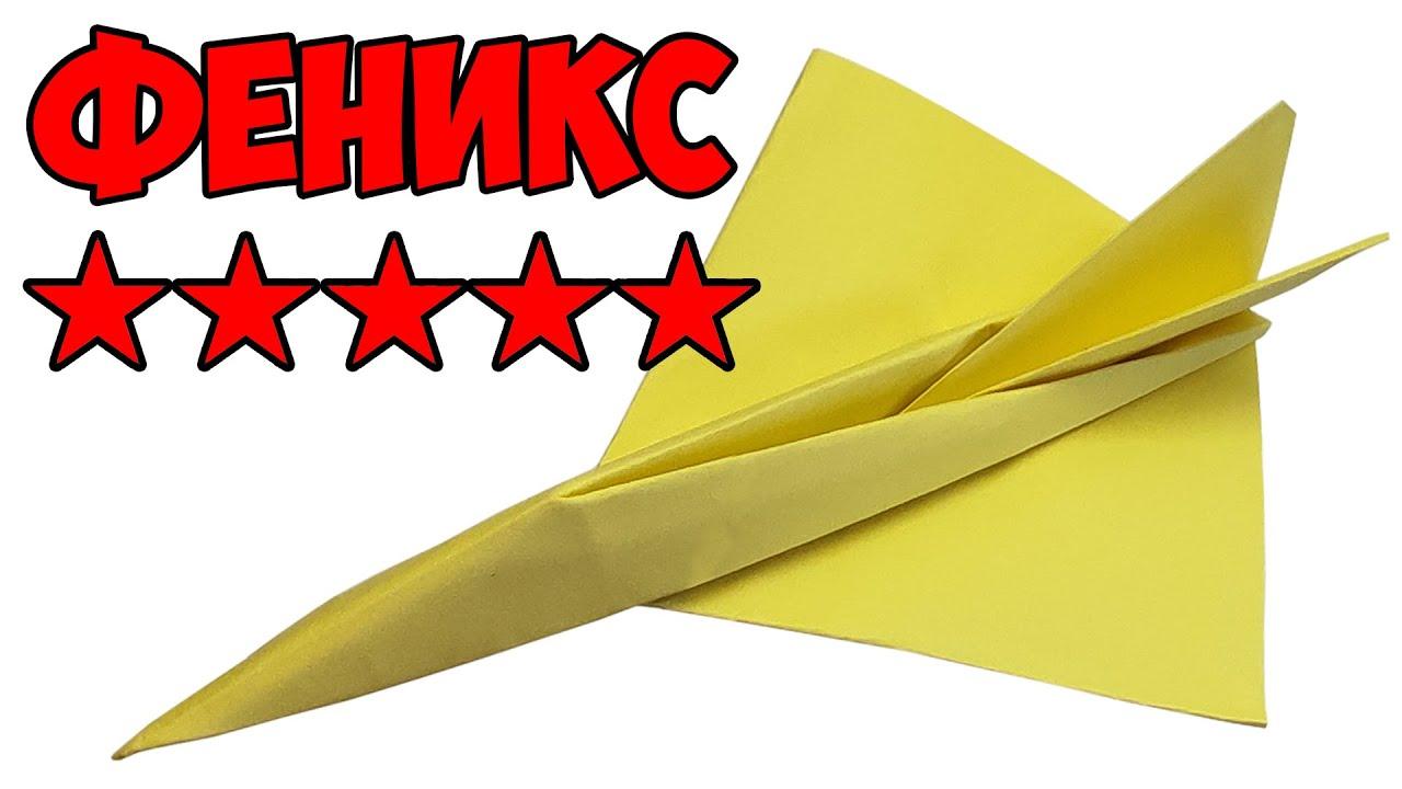 Как сделать самолет из бумаги. Феникс