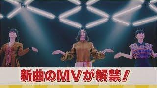 三人の歩みを不思議なバスの旅にかさねたMV、 新曲「Let Me Know」 MV ...