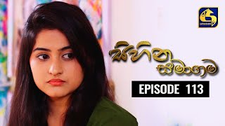 SIHINA SAMAGAMA Episode 113 ||''සිහින සමාගම'' || 05th November 2020 Thumbnail