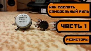 Как сделать руль для компьютера(Часть 1)-Выбор резистора