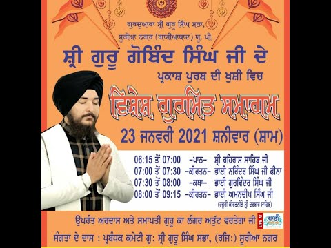 Exlusive-Live-Now-Gurmat-Kirtan-Samagam-From-Surya-Nagar-Gaziabad-23-Jan-2021