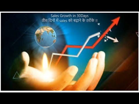 Sales Growth in 30 Days-तीस दिनों में SALES GROWTH करने के तरीकें-By RASHMI RANJAN-FOUNDER UDDAN