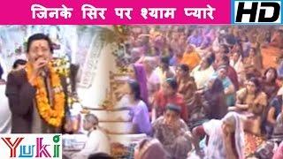 जिनके सिर पर श्याम प्यारे | Jinke sir par shyam pyare | Hindi Shyam Bhajan | Vijay soni