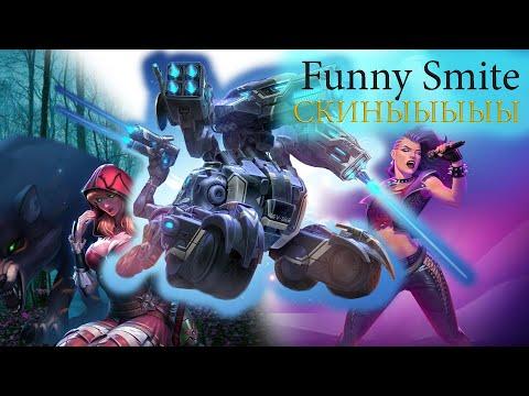 видео: funny smite.  СКИНЫ!!