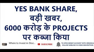 YES BANK SHARE LATEST NEWS | बड़ी ख़बर 6000 करोड़ के PROJECTS पर कब्जा | YES BANK SHARE PRICE