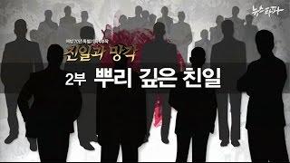 """뉴스타파 - 해방 70년 특별기획 """"친일과 망각"""" 2부"""