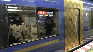 京阪3000系プレミアムカー 発車動画