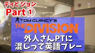【ディビジョン Part①】外人さんPTに乱入して英語プレー!+オマケ【THE DIVISION】