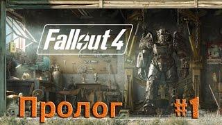 FallOut 4 #1 Пролог