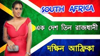 Crazy Facts About South Africa  Amazing Facts About South Africa In Bangla
